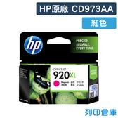 原廠墨水匣 HP 紅色高容量 NO.920XL / CD973AA /適用 HP E710a/6500A/E809a/7500A/E910A