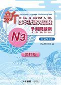 (二手書)新日本語能力試驗N3予測問題例(改訂版)