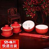 現貨出清 结婚碗筷 結婚碗筷套裝 喜碗結婚對碗  改口敬茶杯 結婚用品 婚慶婚禮用品 10-27 igo