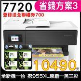 【隨貨搭HP955XL原廠四色一組 登錄送$700禮券 】HP OfficeJet Pro 7720 高速A3+多功能事務機