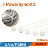群加 Powersync 束線帶 100mm【電線理線收納】/ 50入(CT-10W)