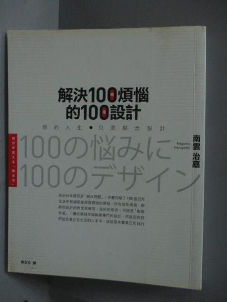 【書寶二手書T5/心理_KMN】解決100個煩惱的100種設計_黃友玫, 南雲治嘉