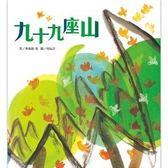 趣味語文-九十九座山(附1CD)