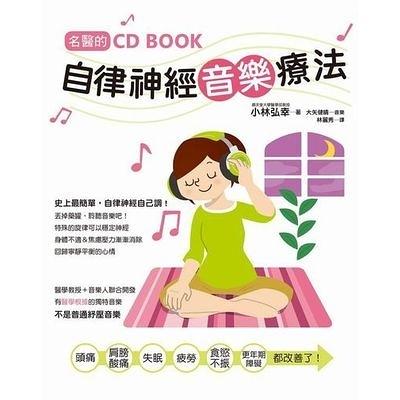 名醫的自律神經音樂療法(附CD)