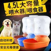 跨年趴踢購寵博士寵物自動喂食器飲水器喂水器泰迪金毛比熊狗狗貓咪食盆