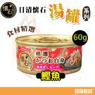 日清懷石海鮮湯罐(鰹魚)60g【寶羅寵品】