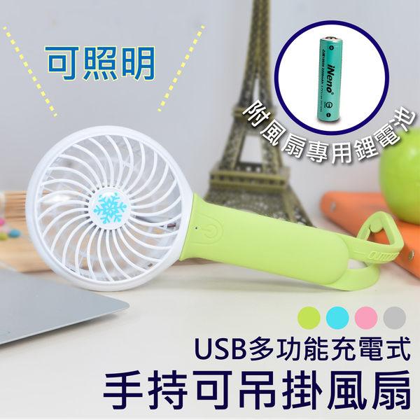 Meekee USB多功能充電式手持可吊掛風扇