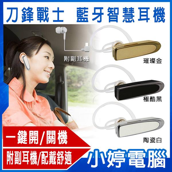 【3期零利率】全新 刀鋒戰士藍牙智慧耳機 藍牙V4.0 高品質晶片 高音質立體聲 超耐久電力