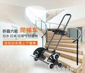 爬樓車 折疊爬樓梯手拉車 家用便攜拉桿車上樓梯拉車 載重王六輪爬樓車 JD【美物居家館】