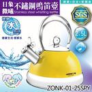 【Zushiang 日象】ZONK-01-25SPY 2.5公升微曦不鏽鋼鳴笛壺【全新原廠公司貨】