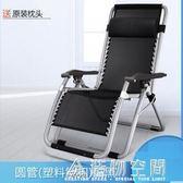 躺椅摺疊午休午睡床陽台休閒靠背涼椅家用逍遙搖椅靠椅子懶人沙發 NMS名購居家