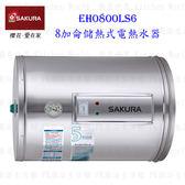 【PK廚浴生活館】 高雄 櫻花牌 EH0800LS6 EH0800 8加侖 白鐵質 儲熱式電熱水器  橫掛式