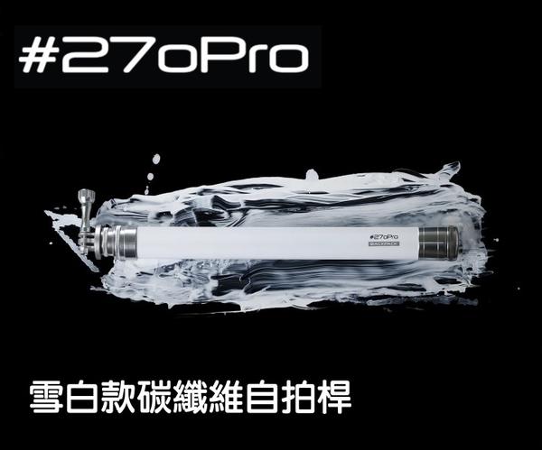 #270Pro  BackPack 二代 Gopro碳纖維自拍桿 碳纖維 延伸桿 雪白款式 GOPRO全機型適用 270cm 限宅配