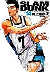 灌籃高手(完全版)14