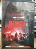 挖寶二手片-P20-015-正版DVD-電影【嚇地獄】-艾美芙賽斯 貝克絲泰勒克勞斯(直購價)