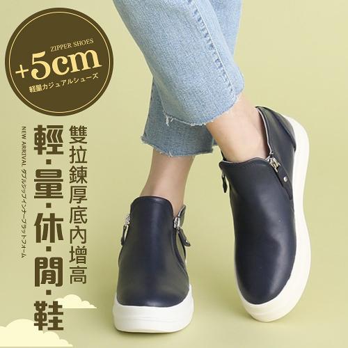 (限時↘結帳後1280元)BONJOUR+5cm防潑水雙拉鍊厚底內增高輕量休閒鞋Zipper Shoes(6色)
