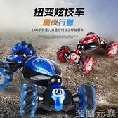 遙控車 手勢感應變形遙控車男孩攀爬特技扭變車手控四驅越野汽車兒童玩具 至簡元素