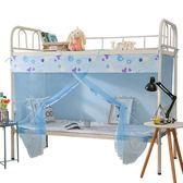 蚊帳 大學生蚊帳 寢室宿舍1.2米0.9m單人床上鋪下鋪1.5上下床公主風
