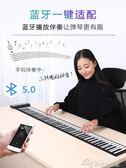 手捲鋼琴88鍵加厚專業版成人女初學者入門家用軟鍵盤便攜式電子琴YYJ  夢想生活家