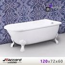 【台灣吉田】840-120 古典造型貴妃獨立浴缸