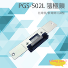 高雄/台南/屏東門禁 PGS-502L DC12V~24V 送電開/斷電開可調整 陰極鎖 電鎖