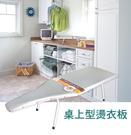 【桌上型燙衣板】地板雙用 燙馬 燙衣架 燙斗 燙衣墊 折疊燙衣板 WT310 [百貨通]
