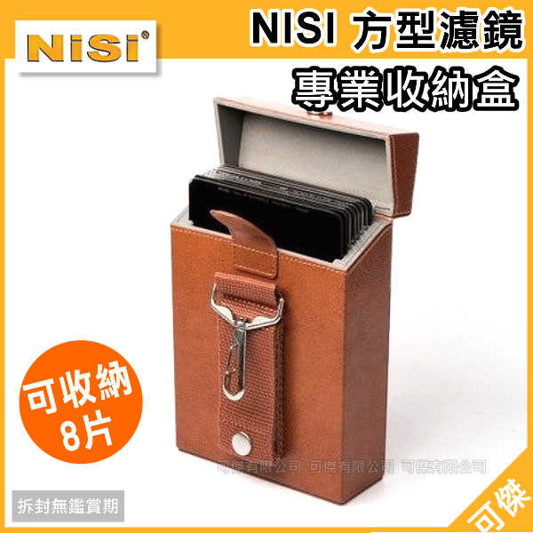 可傑  NISI 方形鏡片 專業收納盒 濾鏡 方鏡 高級皮革紋 可裝8片 100mm專用