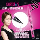 日本FAIRYDROPS 妖精小貓女眼線液 0.6ml