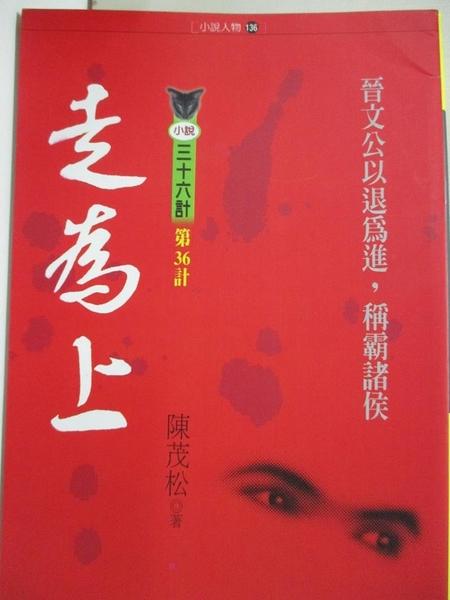 【書寶二手書T6/一般小說_ICY】走為上策_陳茂松