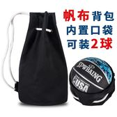 籃球包 帆布籃球包籃球袋加厚訓練包收納束口包袋運動雙肩斜跨排球足球包 全館免運