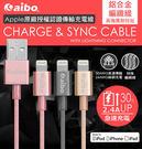 【台中平價鋪】全新 aibo Apple Lightning 8pin MFi原廠認證 鋁合金充電傳輸編織線(1M)