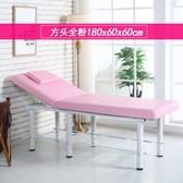 限定款主圖款美容床 摺疊180x60公分美容床肩頸按摩推拿理療美體床紋繡床美容院專用jj