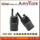 【福笙】AnyTalk FRS-905 ...