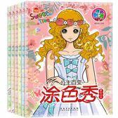 公主涂色本3-6-8-10歲小學生畫畫書繪畫冊兒童圖畫畫本女孩填色本   傑克型男館