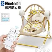 兒童搖椅 牧川嬰兒搖椅寶寶電動搖籃床躺椅安撫椅搖搖椅兒童哄寶搖床新生兒 LX新品
