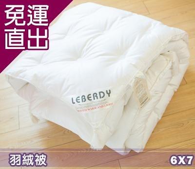 名流寢飾CANADA LEBERDY羽絨被雙人6x7尺【免運直出】