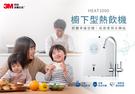 3M HEAT1000櫥下型高效能熱飲機 【單機版】