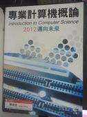 【書寶二手書T2/大學資訊_QIY】專業計算機概論-2012邁向未來_原價620_吳燦銘