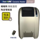 福利機現貨!【Qlife質森活】SheerAIRE席愛爾1350W智能數位溫控恆溫設計陶瓷電暖器HT161暖暖熊