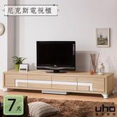 電視櫃【久澤木柞】尼克斯7尺TV櫃-北原橡木色