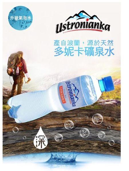 多妮卡氣泡礦泉水【H0080】500ML 波蘭純淨 ustronianka 氣泡礦泉水