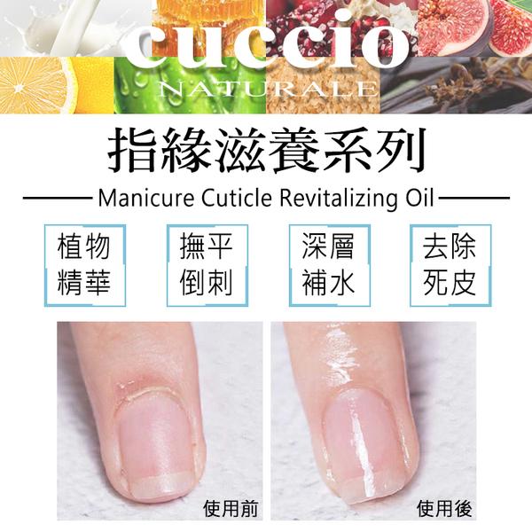 CUCCIO指緣修護油2.5oz指緣油 防倒刺 防乾裂 滋潤 保濕 美甲必備 修護 NailsMall
