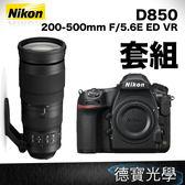 Nikon D850 單眼相機 200-500mm f/5.6E ED VR 鏡頭套組送Manfrotto 旗艦級大紅蜂雙肩背包 總代理公司貨