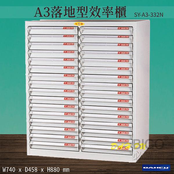 【台灣製造-大富】SY-A3-332N A3落地型效率櫃 收納櫃 置物櫃 文件櫃 公文櫃 直立櫃 辦公收納