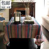 民族風中式桌布棉麻餐桌布茶几桌布電視櫃桌布防塵蓋布台布可定制