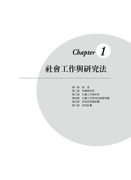 社會工作研究法(2016修訂版)