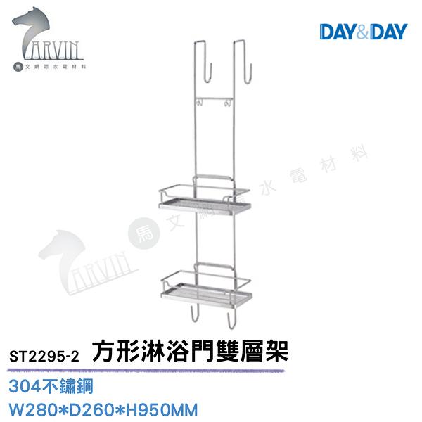 《DAY&DAY》不鏽鋼方形淋浴門雙層架 ST2295-2 衛浴配件精品