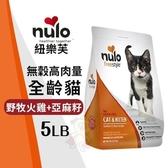 【贈340g*1包】NULO紐樂芙 無穀高肉量全齡貓-野牧火雞+亞麻籽5LB‧含84%動物性蛋白質‧貓糧