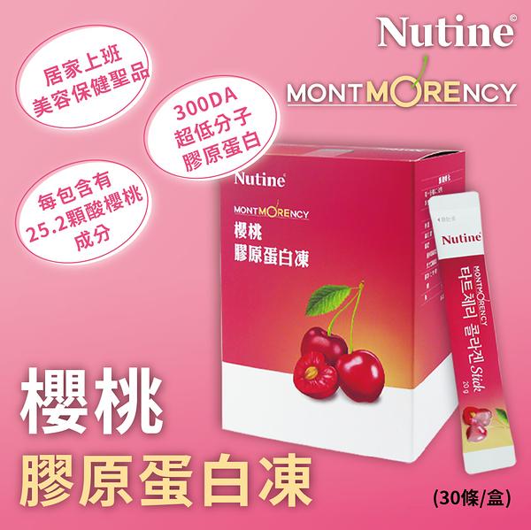 ◤炎夏特惠提案◢ 膠原蛋白凍,韓國熱銷,原裝進口,韓星代言,最佳美容保健聖品