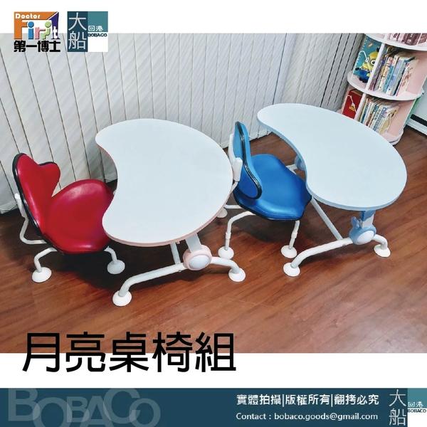 免運【第一博士 月亮桌椅組】幼兒寶寶桌椅 學習桌椅 學齡前書桌椅 升降桌椅 兒童成長書桌椅